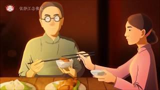 净土宗动画 | 张静江居士(官员)念佛记🤗