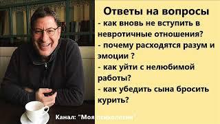Михаил Лабковский Как уйти с нелюбимой работы? Ответы на вопросы