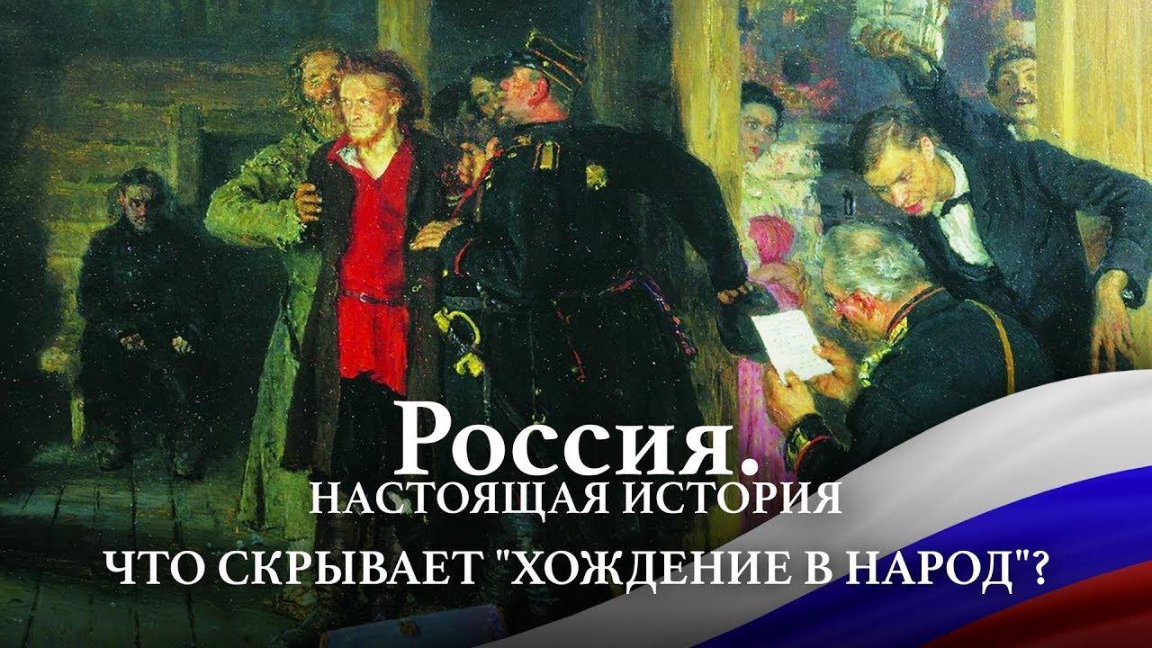 """АЛЕКСАНДР ПЫЖИКОВ II РОССИЯ. НАСТОЯЩАЯ ИСТОРИЯ II ЧТО СКРЫВАЕТ """"ХОЖДЕНИЕ В НАРОД""""?"""