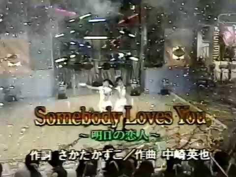 BaBe Somebody Loves You ~明日の恋人~