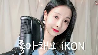 좋아해요(ADORE YOU) - iKON COVER