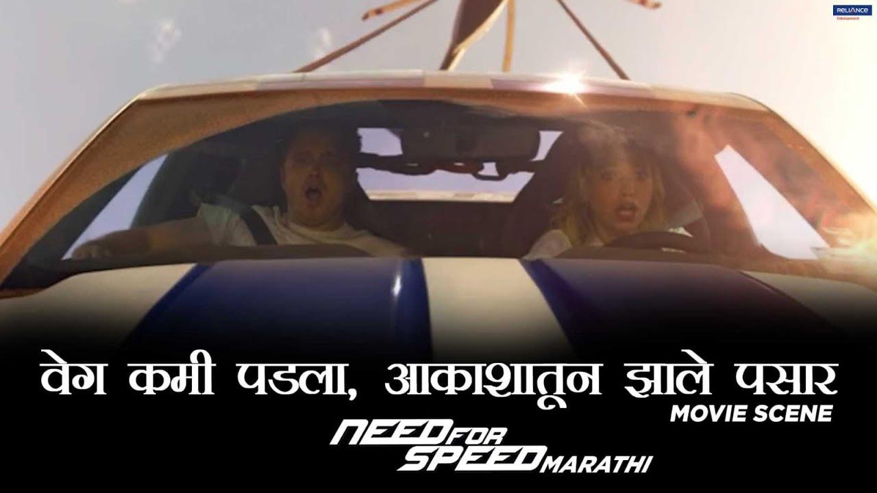 Veg Kami Padla, Akashatun Zale Pasaar | Movie scene | Need for Speed – Marathi | Aaron Paul