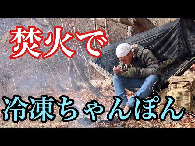 ビジネスキャンプの休憩時間に、冷凍ちゃんぽんを焚火で食べるだけの動画