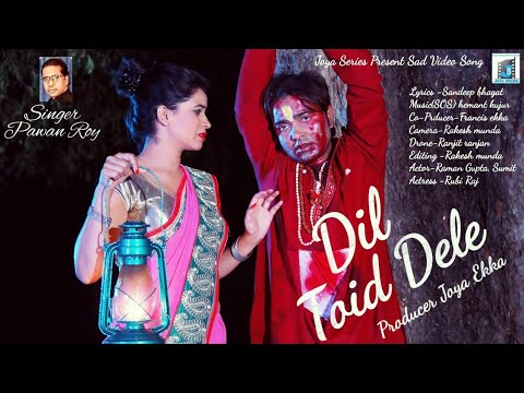 💔दिल तोइड़ देले.. II DIL TOID DELE II SINGER PAWAN ROY SAD SONG II NEW NAGPURI SONG 2018 IIRAMAN