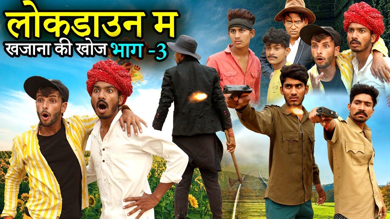 चमत्कारी खजाना     पार्ट-3 (Lockdown special) Rajasthani Marwadi Haryanvi comedy #Marwadi_star