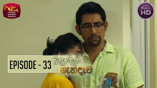 Ilandaari Handawa - ඉලන්දාරි හැන්දෑව | Episode -33 | 2018-09-11 | Rupavahini TeleDrama Thumbnail