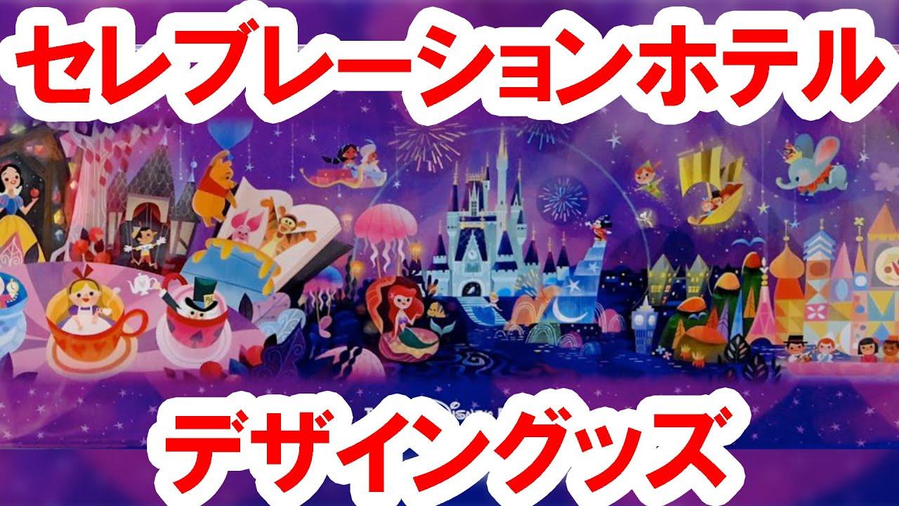 実況風紹介/ホテル客室アートグッズ発売(2020-08)