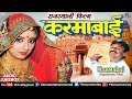 Karmabai - Dilip Dhawan & Meera Madhuri | Rajasthani Movie Songs |JUKEBOX |Superhit Rajasthani Songs