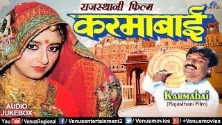 Gambar cover Karmabai - Dilip Dhawan & Meera Madhuri   Rajasthani Movie Songs  JUKEBOX  Superhit Rajasthani Songs