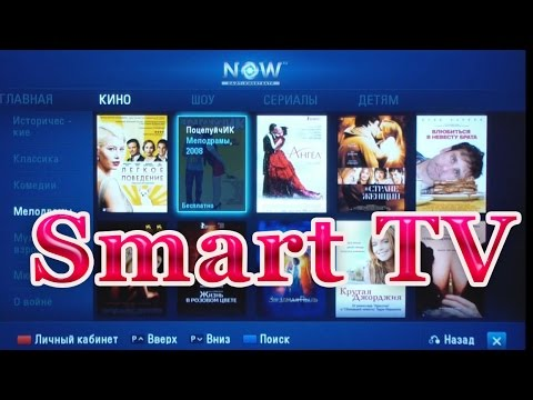 Tvnow Smart Tv