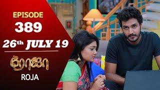 ROJA Serial | Episode 389 | 26th July 2019 | Priyanka | SibbuSuryan | SunTV Serial |Saregama TVShows