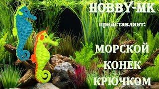 Морской конек крючком (авторский МК Светланы Кононенко)
