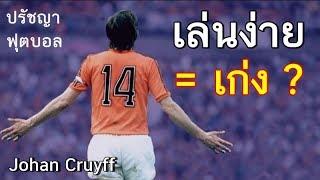 ง่ายเข้าไว้-วิธีการเล่นฟุตบอล-ปรัชญาของ-โยฮัน-ครัฟฟ์-johan-cruyff