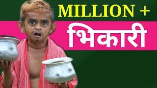Chotu bhikari | छोटू भिकारी || KHANDESH COMEDY VIDEO 2019