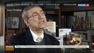 Смотреть видео Орхан Памук: для меня всегда было огромной радостью посещать Санкт-Петербург онлайн