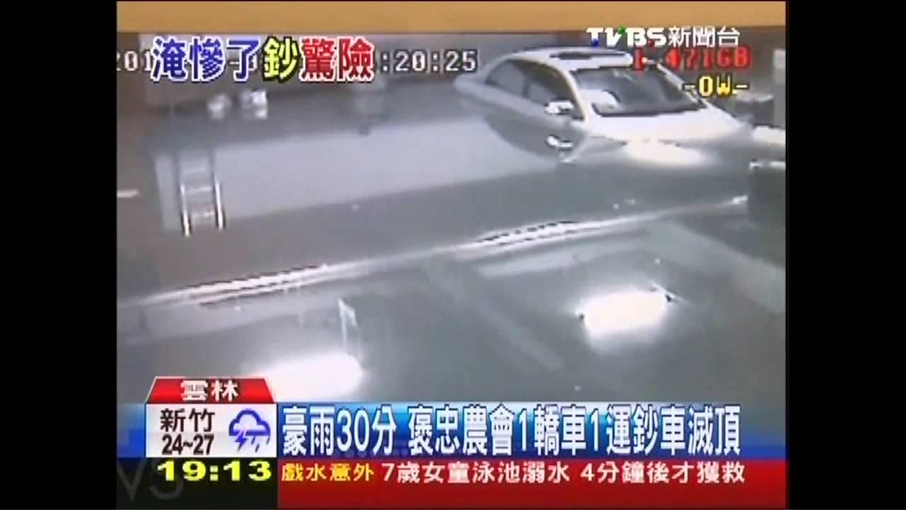 Download 豪雨30分 褒忠農會1轎車、1運鈔車滅頂