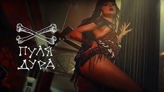 Download LOBODA — Пуля-Дура [Официальное видео] Mp3 and Videos