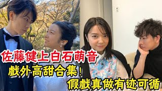 Sato Takeshita Shiraishi Mengyin's Outside Sweet Collection Fake drama can really be done
