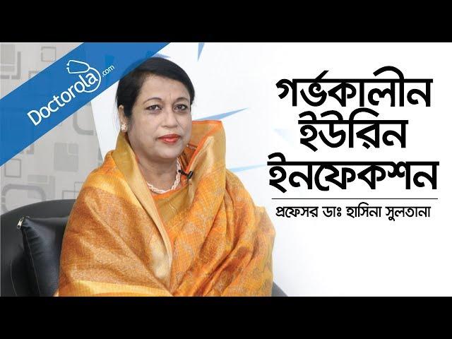 গর্ভকালীন ইউরিন ইনফেকশন - Urine Infection in pregnancy - UTI Dr. Brig. Gen. Hasina Sultana, Bangla
