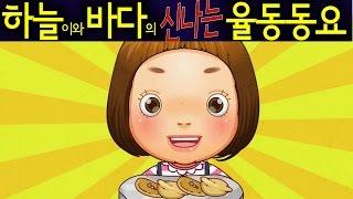 햇볕은 쨍쨍 (The Sun is Shining) - 하늘이와 바다의 신나는 율동 동요  Korean Children Song
