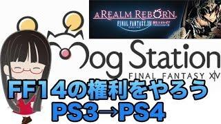 [ゲーム] PS4版 FF14 新生 エオルゼア PS3版の権利をPS4へ移すよ!