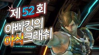 철권7 제 52회 야식 크래쉬 / Tekken7 The Midnight Snack Tournament 52nd