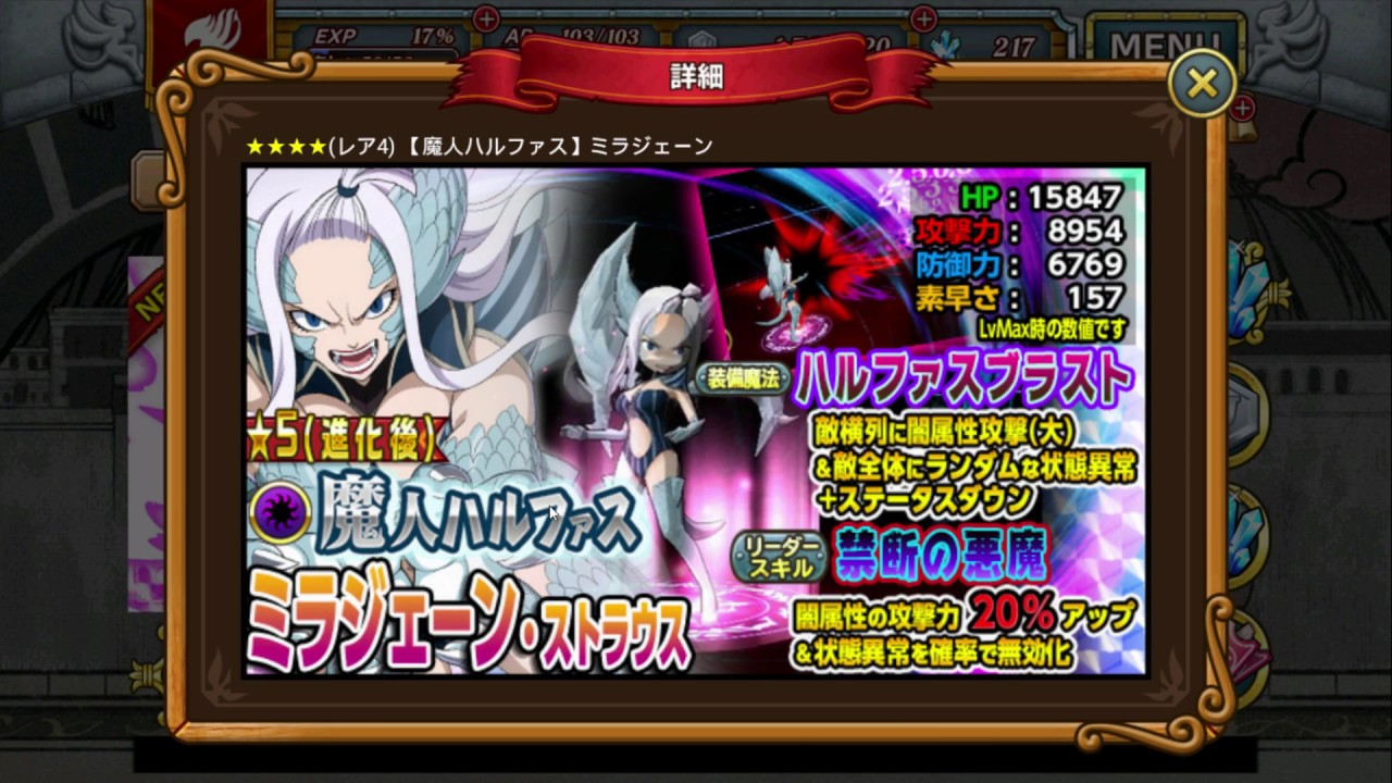 Fairy Tail Pole Magic Ranbu 50 Crystals Summons Mirajane Youtube Most textures are in 2048px and some in 1024px. fairy tail pole magic ranbu 50 crystals summons mirajane