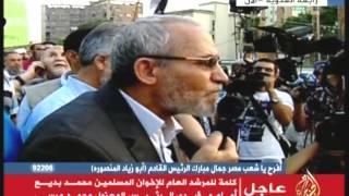 Download Video المرشد العام للإخوان الانقلاب العسكري باطل MP3 3GP MP4