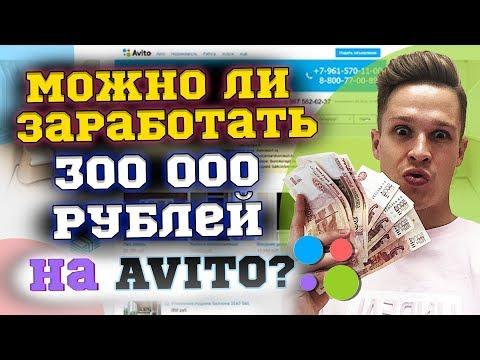 Бизнес на Авито.  300к на продаже товаров на Avito. Реально?
