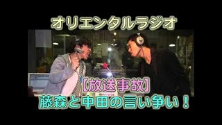 武勇伝でお馴染のオリラジ中田と藤森が生放送中にガチ喧嘩した当時の放...