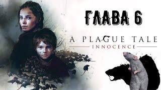 Игра A Plague Tale: Innocence ➤ Прохождение ➤ Поврежденные товары — 6 ГЛАВА