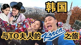 [Tomato Vlog]#36 韩国vlog 与To夫人的韩国不好玩之旅