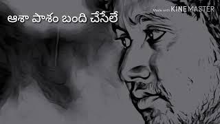 Siggi Mullu Gappi Song Lyrics In Telugu