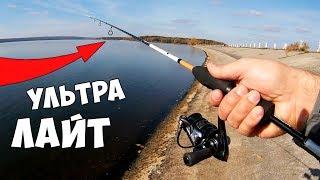 Рыбалка на ультралайт или МНОГО ОКУНЯ на микроджиг