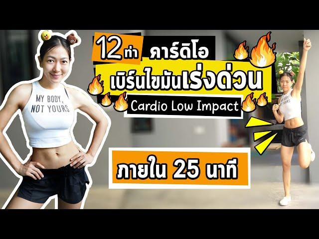 12 ท่า คาร์ดิโอเบิร์นไขมันเร่งด่วน ลดน้ำหนักแบบเร่งด่วน Cardio Low Impact ภายใน 25 นาที