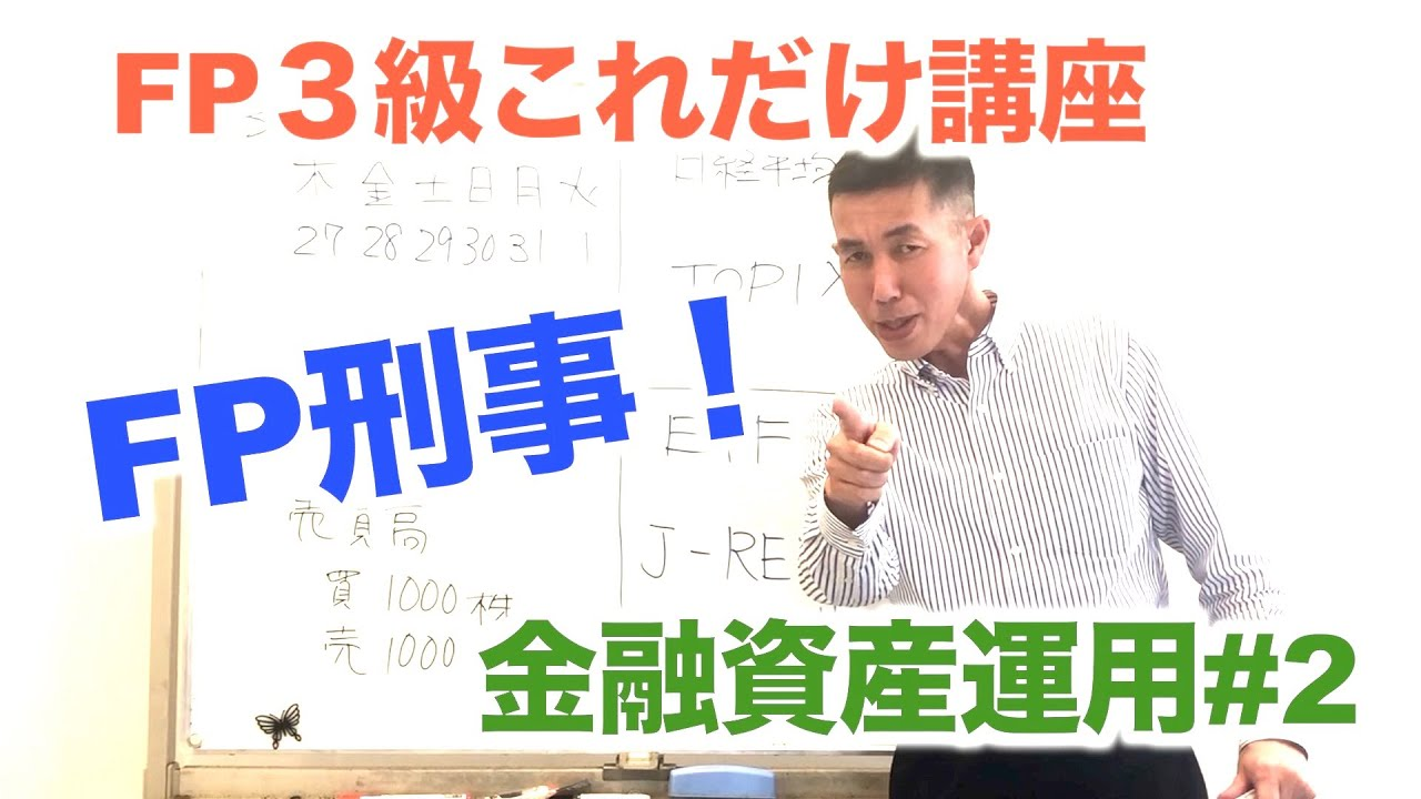 FP3級「一枚でまとめる!金融資産運用#2」試験に出る最重要論点