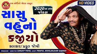 Sasu Vahu No Kajiyo ||Praful Joshi ||New Gujarati Comedy 2020 ||Ram Audio Jokes