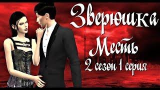 Сериал симс 4: Зверюшка 2 сезон 1 серия
