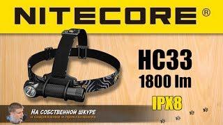 фонарь Nitecore HC33  Сравнение с Nitecore Concept 1, HC50, Fenix PD35
