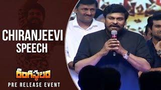 Mega Star Chiranjeevi Fantastic Speech @ Rangasthalam Pre Release Event