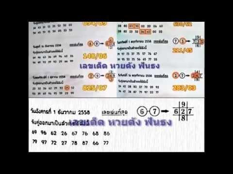 เลขเด็ด 1/12/58 เลขเด่นที่สุด หวย งวดวันที่ 1 ธันวาคม 2558