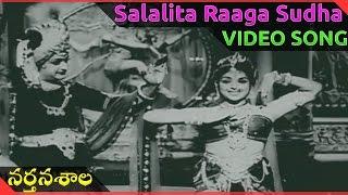 Salalita Raaga Sudharasa video Song || Nartanasala Telugu Movie || NTR, Savitri