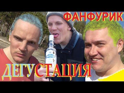 ДЕГУСТАЦИЯ - ФАНФУРИК и ГОБЗАВР обзор на БЛЕЙЗЕР - Джин тоник BLAZER gin and tonic GOBZAVR