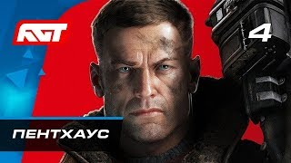 Прохождение Wolfenstein 2: The New Colossus — Часть 4: Пентхаус