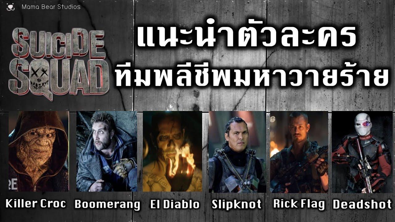 วง Suicide Squad