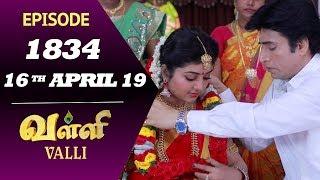 VALLI Serial   Episode 1834   16th April 2019   Vidhya   RajKumar   Ajai Kapoor   Saregama TVShows