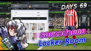 รอต่อปาย Locker Room | FIFA ONLINE 4 LIVE STREAM (แก้ไข)