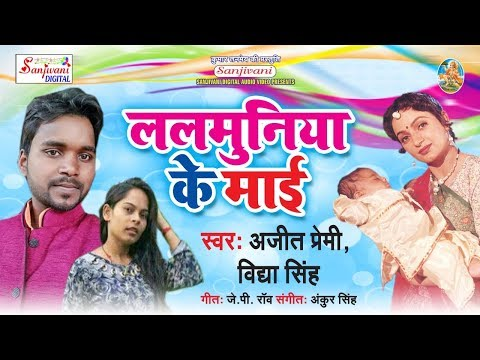 2018 का सबसे हिट गाना | ललमुनिया के माई | Ajeet Premi.Vidya Singh| New Bhojpuri Hit Songs