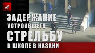 Задержание устроившего стрельбу в школе Казани