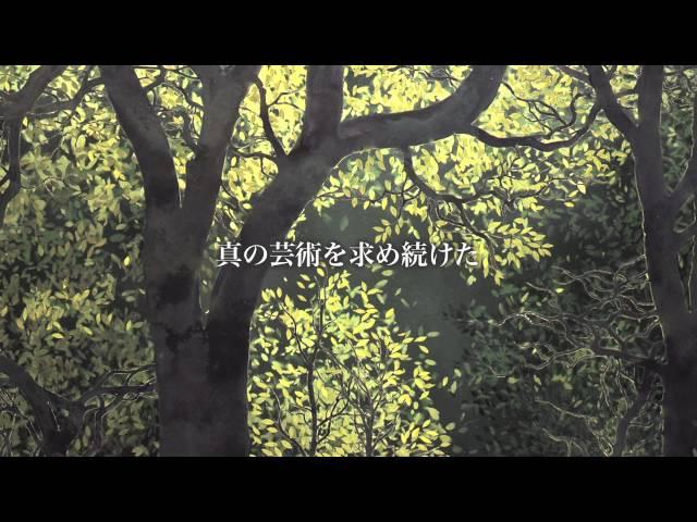映画『父をめぐる旅 異才の日本画家・中村正義の生涯』予告編